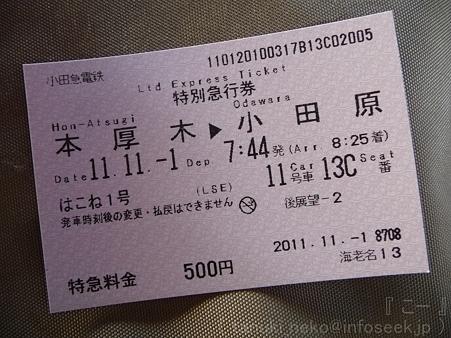 111101-小田急ロマンスカー展望 (1)