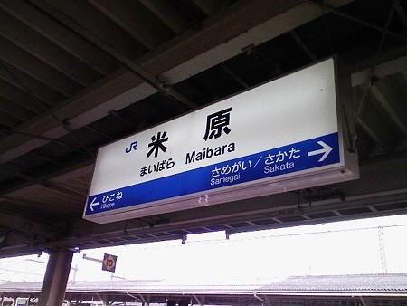 080808-米原駅