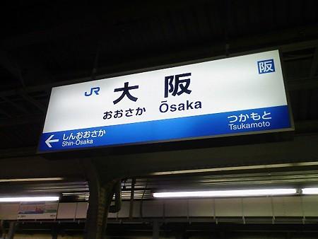 080808-大阪駅 夜