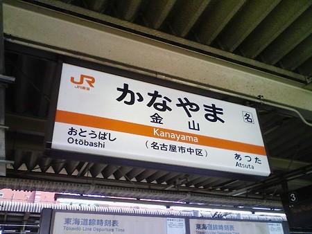 080809-名古屋