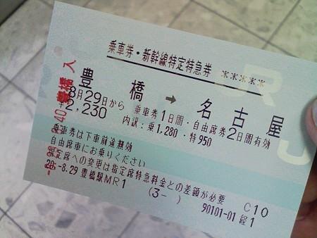 080829-新幹線自由席