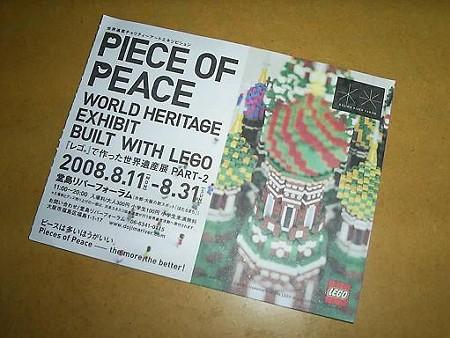 レゴ展入場券