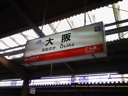 080829-大阪駅環状線