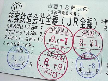 080901-18きっぷ5回目