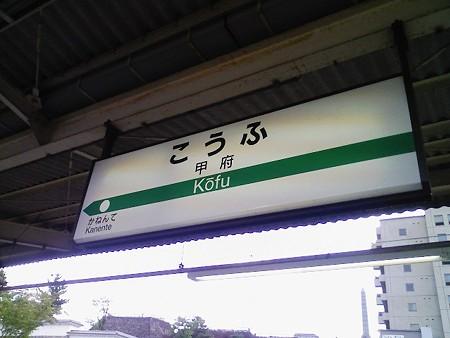 080908-甲府駅 (1)