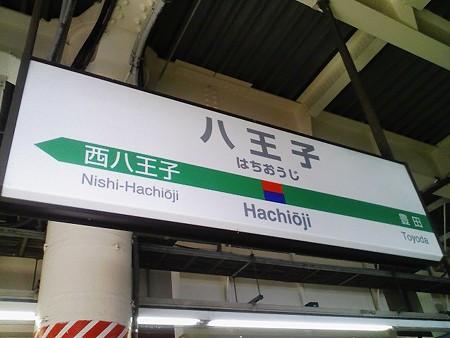 080908-八王子駅