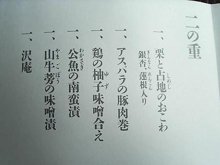 081018-小淵沢駅の駅弁 (6)