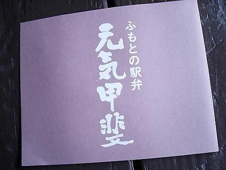081018-小淵沢駅の駅弁 (1)