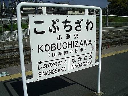 081018-小淵沢駅中央