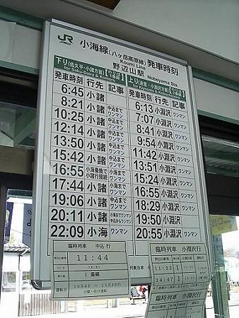 081018-野辺山駅 (6)