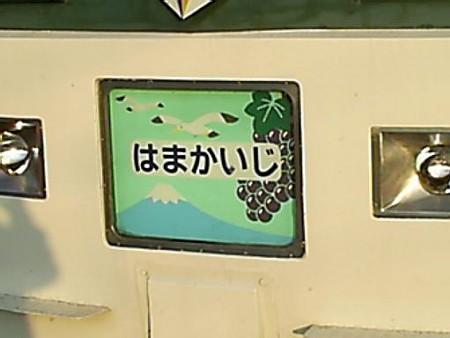 081018-はまかいじ (1)