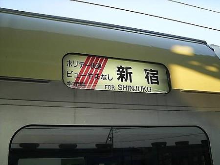 081018-ビューやまなしDDL (5)