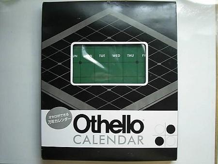 081023-オセロカレンダー