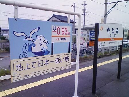 081026-弥富駅5