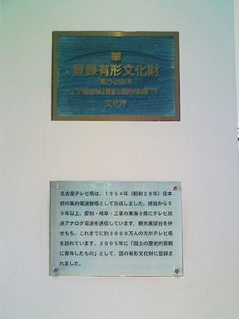081027-テレビ塔 (2)