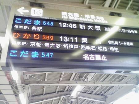081026-名古屋 新幹線2