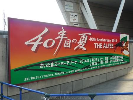 140727-THE ALFEE 夏イベ@たまアリ (4)
