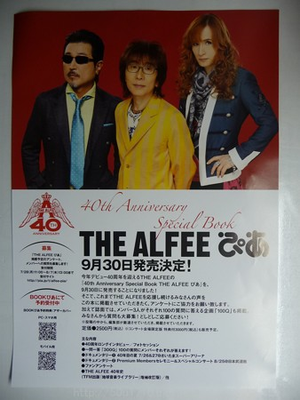 140727-THE ALFEE 夏イベ@たまアリ フライヤー (1)