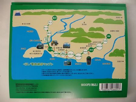 江ノ電フォルムカード (3)