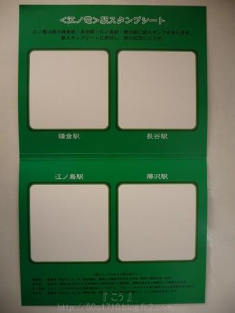 江ノ電フォルムカード (6)