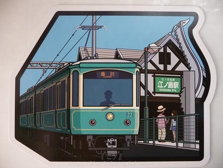 江ノ電フォルムカード (8)