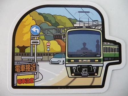 江ノ電フォルムカード (12)