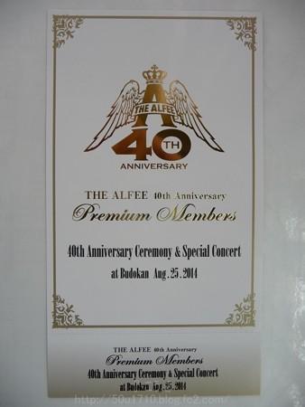 140809-THE ALFEE PM メモチケ (4)