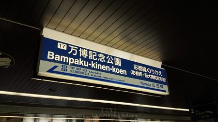 140830-横浜→万博 (4)