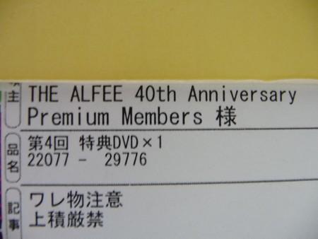 141001-THE ALFEE PM特典DVD4 (2)