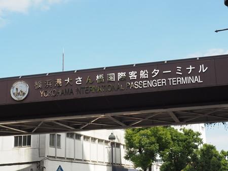 151014-横浜 大桟橋 (1)