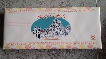 """大阪""""恋人""""シリーズ (2)"""