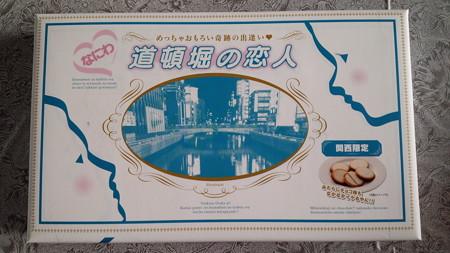 """大阪""""恋人""""シリーズ (4)"""