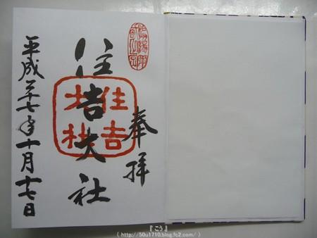 151017-御朱印 住吉大社(2)