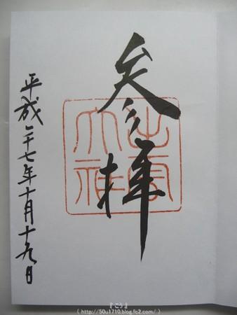 151019-御朱印 出雲大社