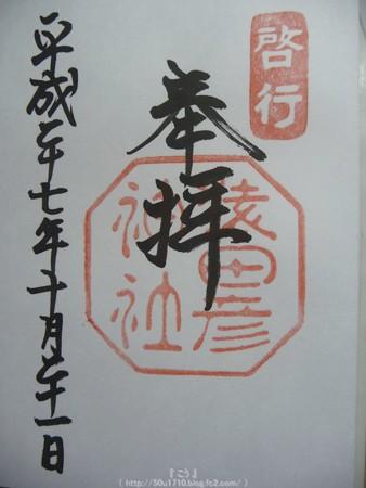151020-御朱印 猿田彦神社