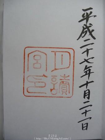 151020-御朱印 月読宮