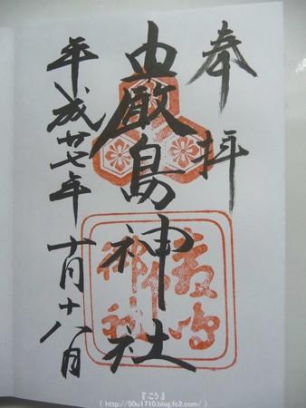 151018-御朱印 厳島神社