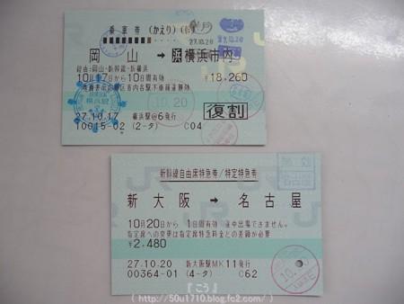 151020-新大阪→名古屋→松阪 (1)