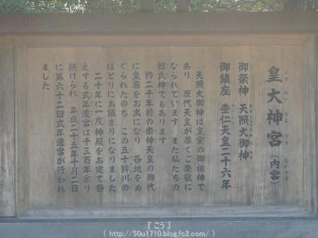151021-伊勢神宮 内宮 (6)