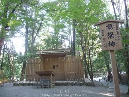 151021-伊勢神宮 内宮 (22)