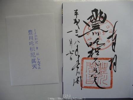 160107-豊川稲荷 (41)