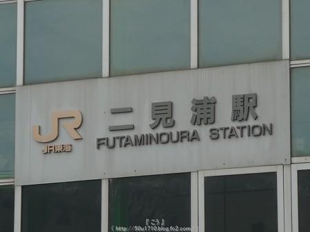 160108-二見浦駅 (2)