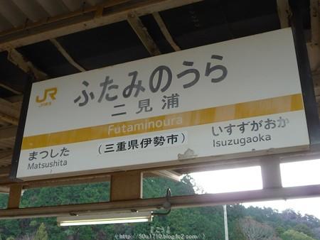 160108-二見浦駅 (3)