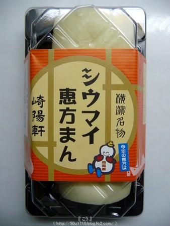 160203-恵方巻 (3)