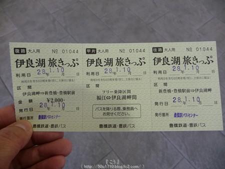 160110-豊橋→伊良湖 (4)
