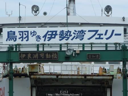 160110-豊橋→伊良湖 (93)