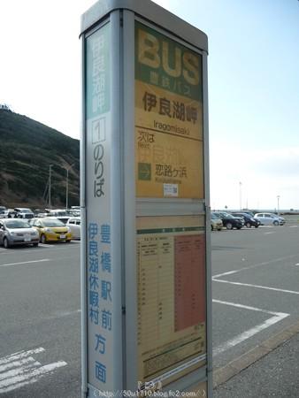 160110-豊橋→伊良湖 (95)