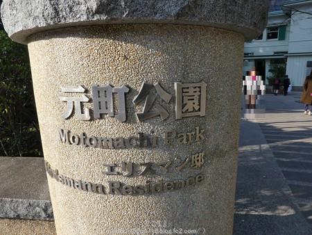160321-元町公園 (1)