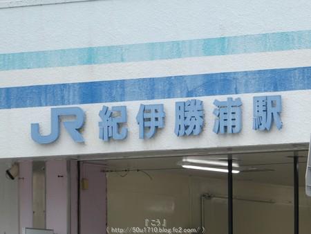 160324-紀伊勝浦→大門坂前 (1)