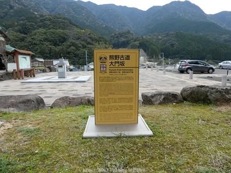 160324-熊野古道 大門坂 (1)